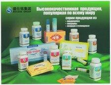 Шеншимин sigcess продукция и цены